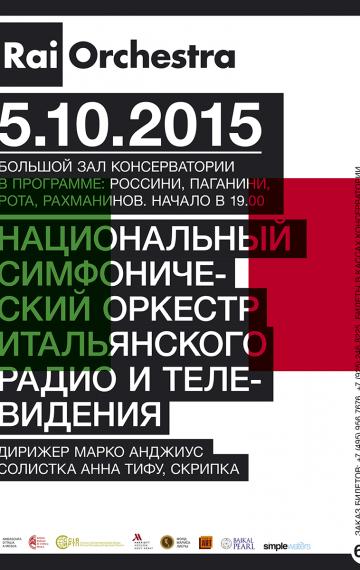 5 октября 2015 в России впервые выступит Национальный симфонический оркестр Итальянской государственной телерадиокомпании RAI (Radio Audizioni Italiane).