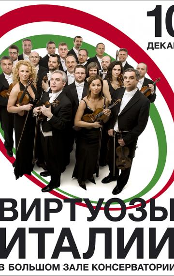 10 декабря 2015 «Виртуозы Италии» выйдут на сцену БЗК
